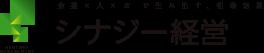 シナジー経営株式会社