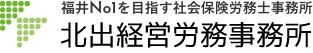 福井の社会保険労務士事務所「北出経営労務事務所」
