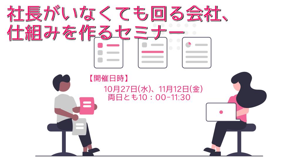 【オンライン開催】社長がいなくても回る仕組み